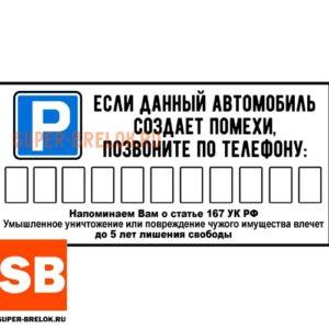 """Табличка с телефоном """"Если авто создает помехи"""""""