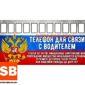 """Табличка с номером """"Герб России"""""""