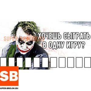 """Табличка с номером """"Джокер"""""""