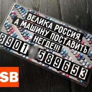 Табличка с номером телефона