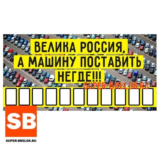 """Табличка с номером телефона """"Велика Россия"""""""