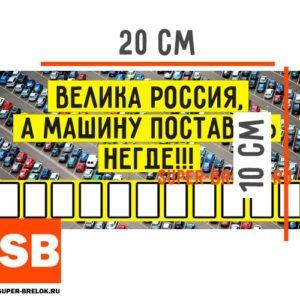 Размеры таблички