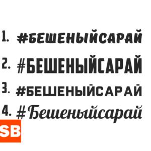 Наклейка Бешеныйсарай
