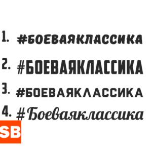 Наклейка с тегом Боеваяклассика
