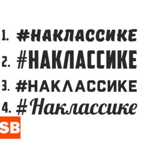 Наклейка Наклассике