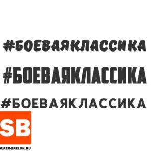 Наклейка с хештегом Боеваяклассика