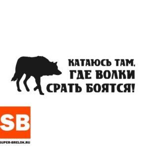 Наклейка Катаюсь там, где волки срать боятся