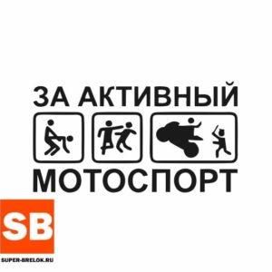 Наклейка за активный мотоспорт