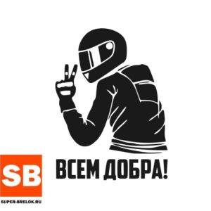"""Наклейка для мотоциклиста """"Всем добра"""""""