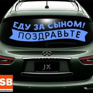 Наклейка на машину Еду за сыном