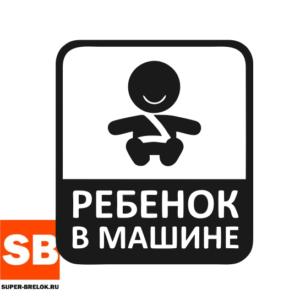 "Наклейка на машину ""Знак - Ребенок"""