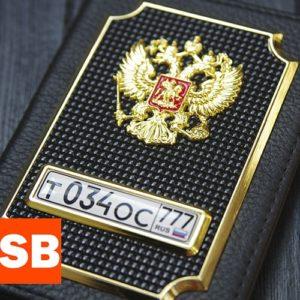 Обложка с гербом России и номером авто