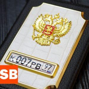 Обложка с гербом и номером машины