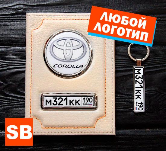 Бежевая обложка из кожи с номером авто