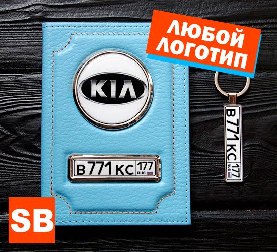 Голубая обложка с номером и логотипом машины