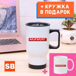 Кружка-термос HAVALE
