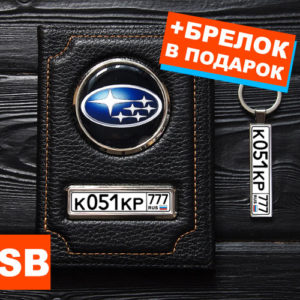 Обложка с ГОС номер авто с отделом под паспорт