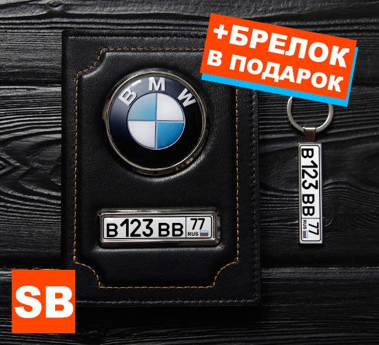 Обложка с ГОС номером авто на заказ
