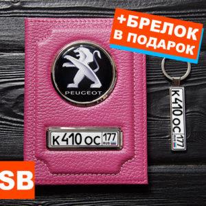 Обложка с ГОС номером авто розовая